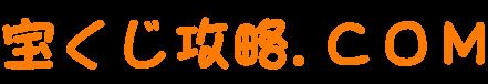 宝くじ攻略.com